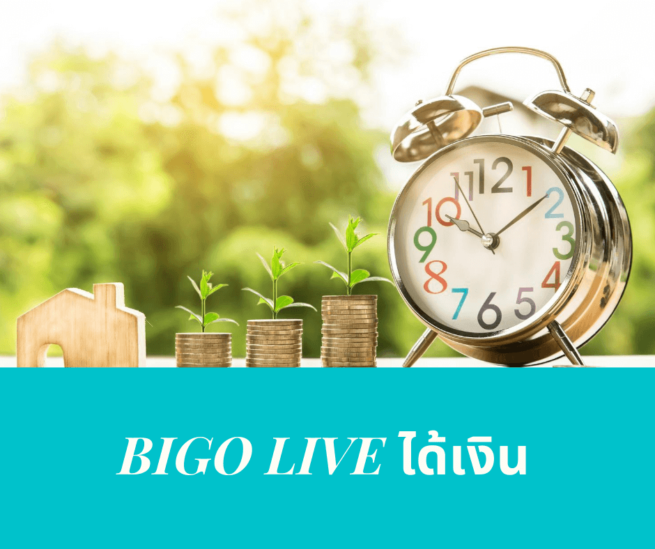 BIGO LIVE ได้เงิน