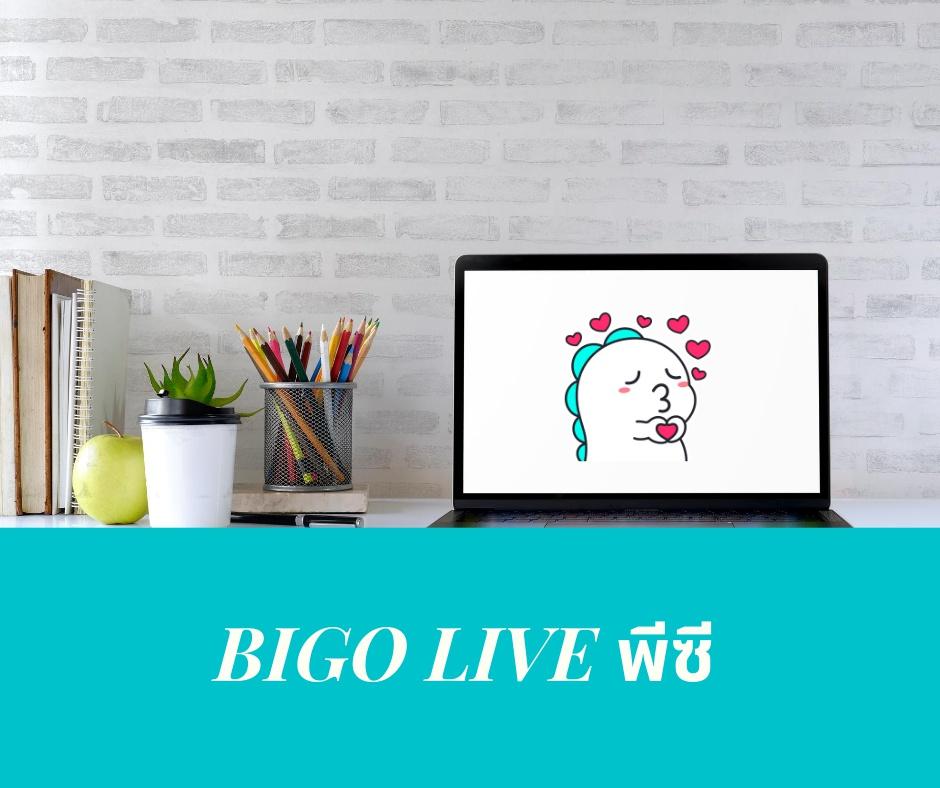 BIGO LIVE พีซี