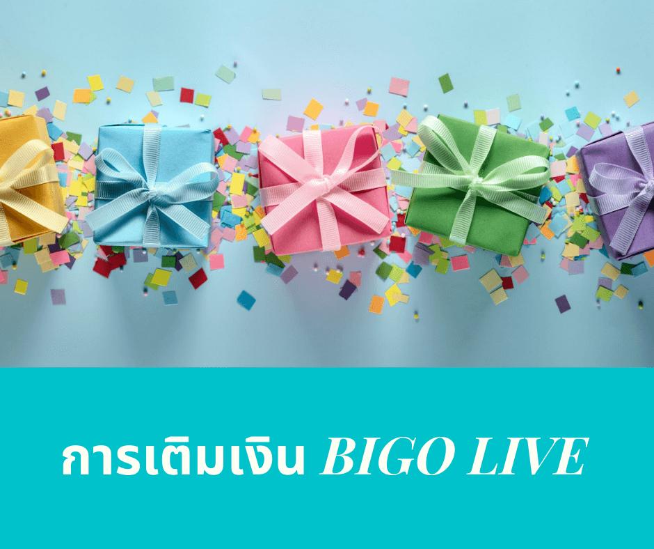 การเติมเงิน BIGO LIVE