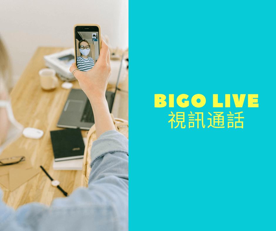 BIGO LIVE 視訊通話