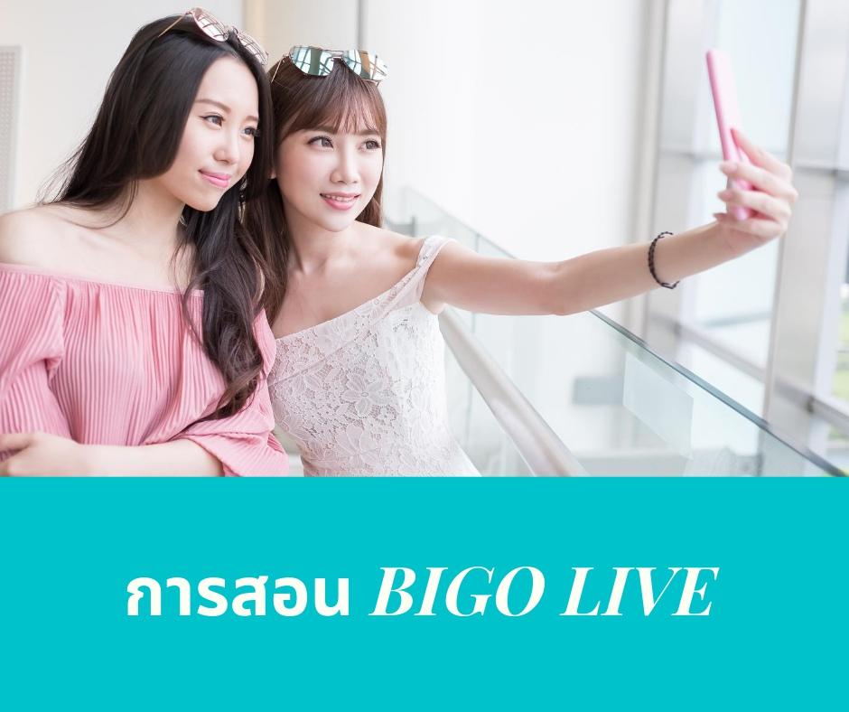 การสอน BIGO LIVE