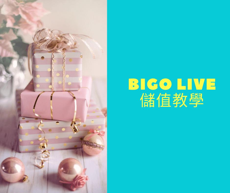 BIGO LIVE儲值教學