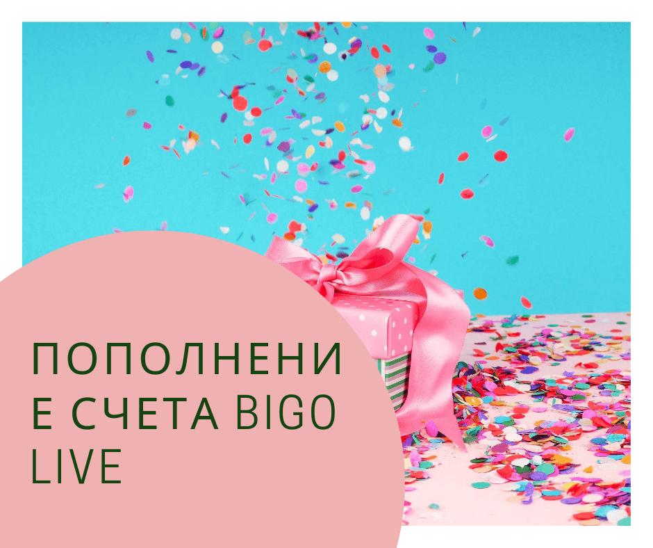Пополнение счета BIGO LIVE