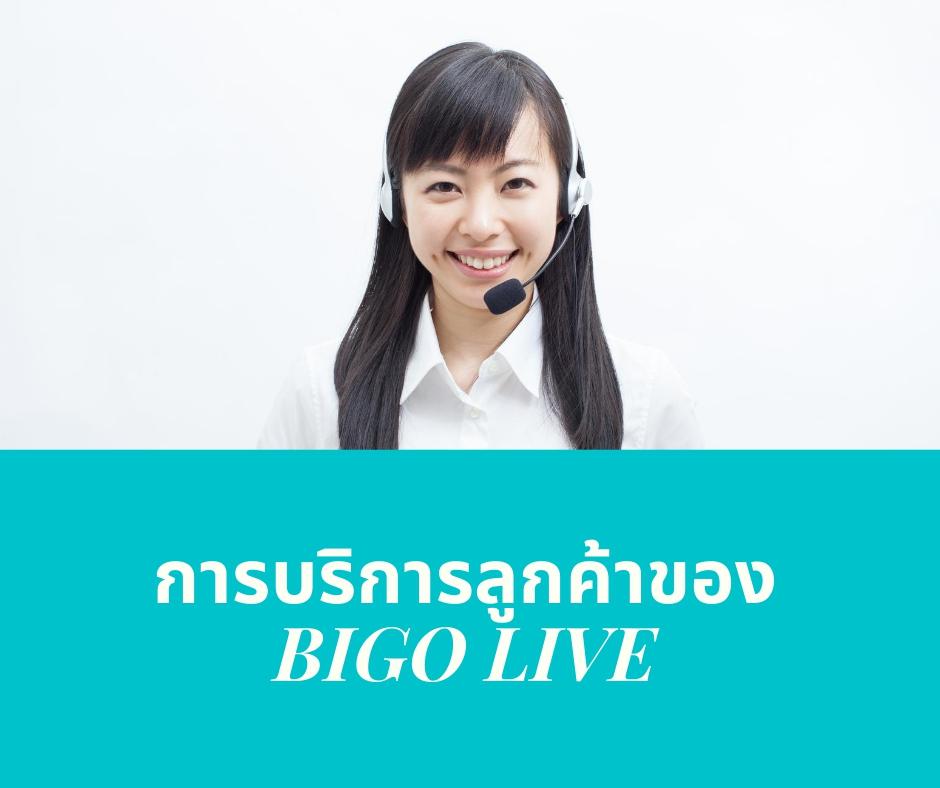 การบริการลูกค้าของ BIGO LIVE