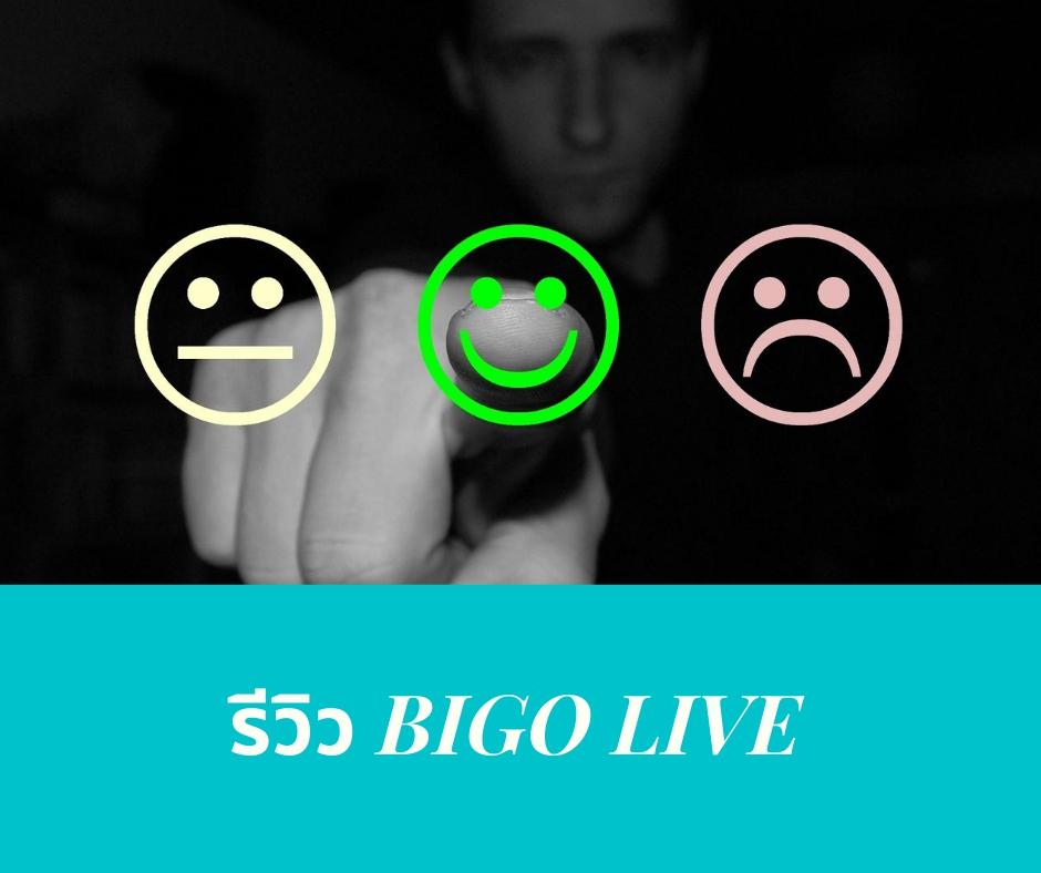 รีวิว BIGO LIVE