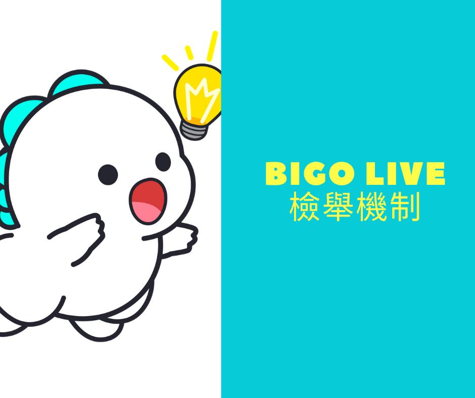 bigo live 檢舉機制