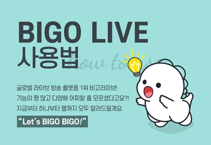 BIGO LIVE PK 하는법