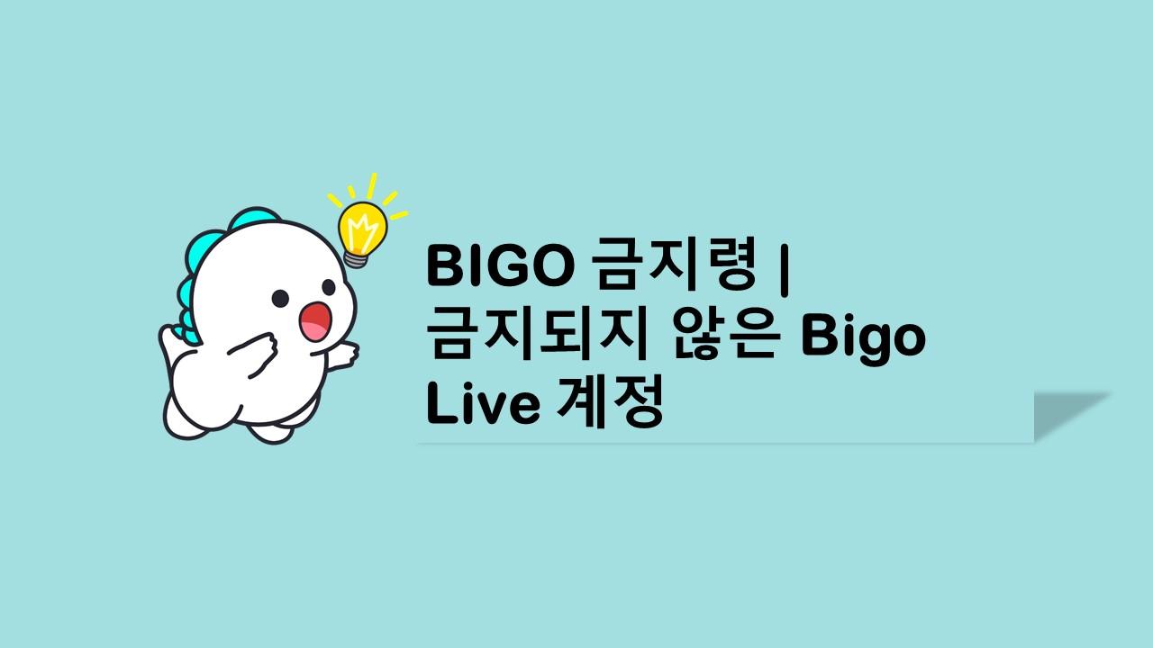 BIGO LIVE BAN Korea