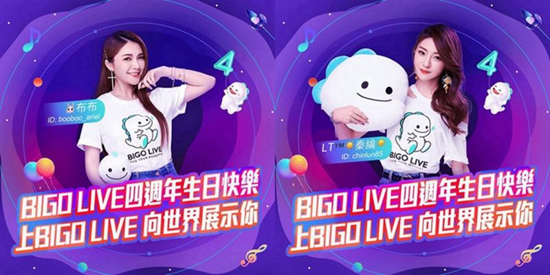 BIGO LIVE 台灣主播